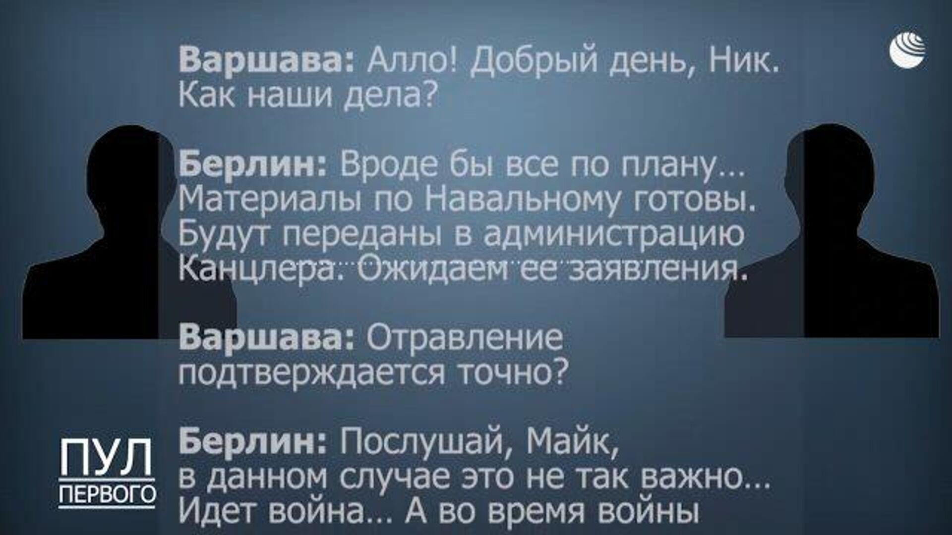 Запись перехваченного разговора между Варшавой и Берлином про отравление Навального - РИА Новости, 1920, 04.09.2020