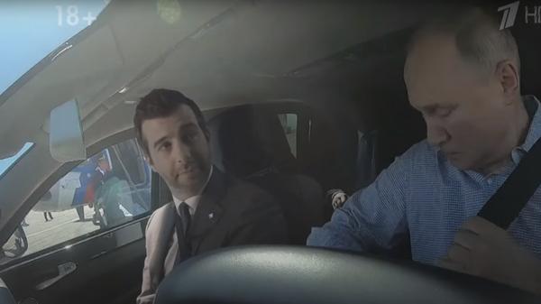 Путин прокатил Урганта на машине