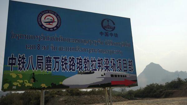Рекламный щит о строительстве железной дороги Китай-Лаос. 8 февраля 2020