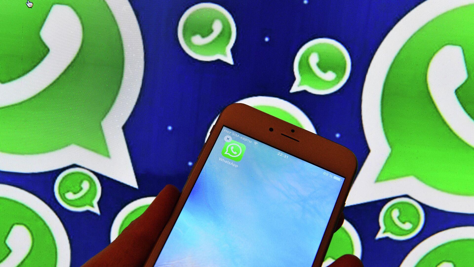 Иконка мессенджера WhatsApp на экране смартфона - РИА Новости, 1920, 25.06.2021