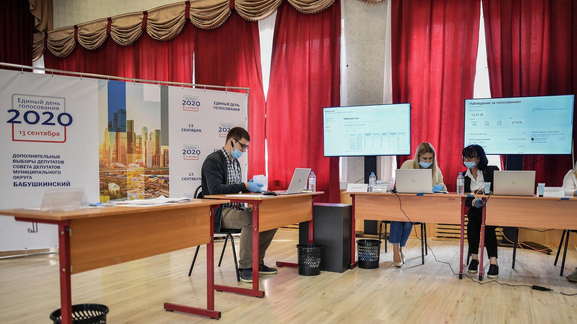 Избирательная комиссия на цифровом избирательном участке в Москве - РИА Новости, 1920, 12.09.2020