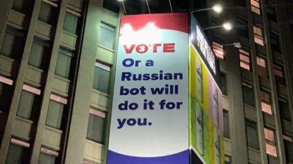 Предвыборный баннер в Нью-Йорке с обвинением России во вмешательство в голосование