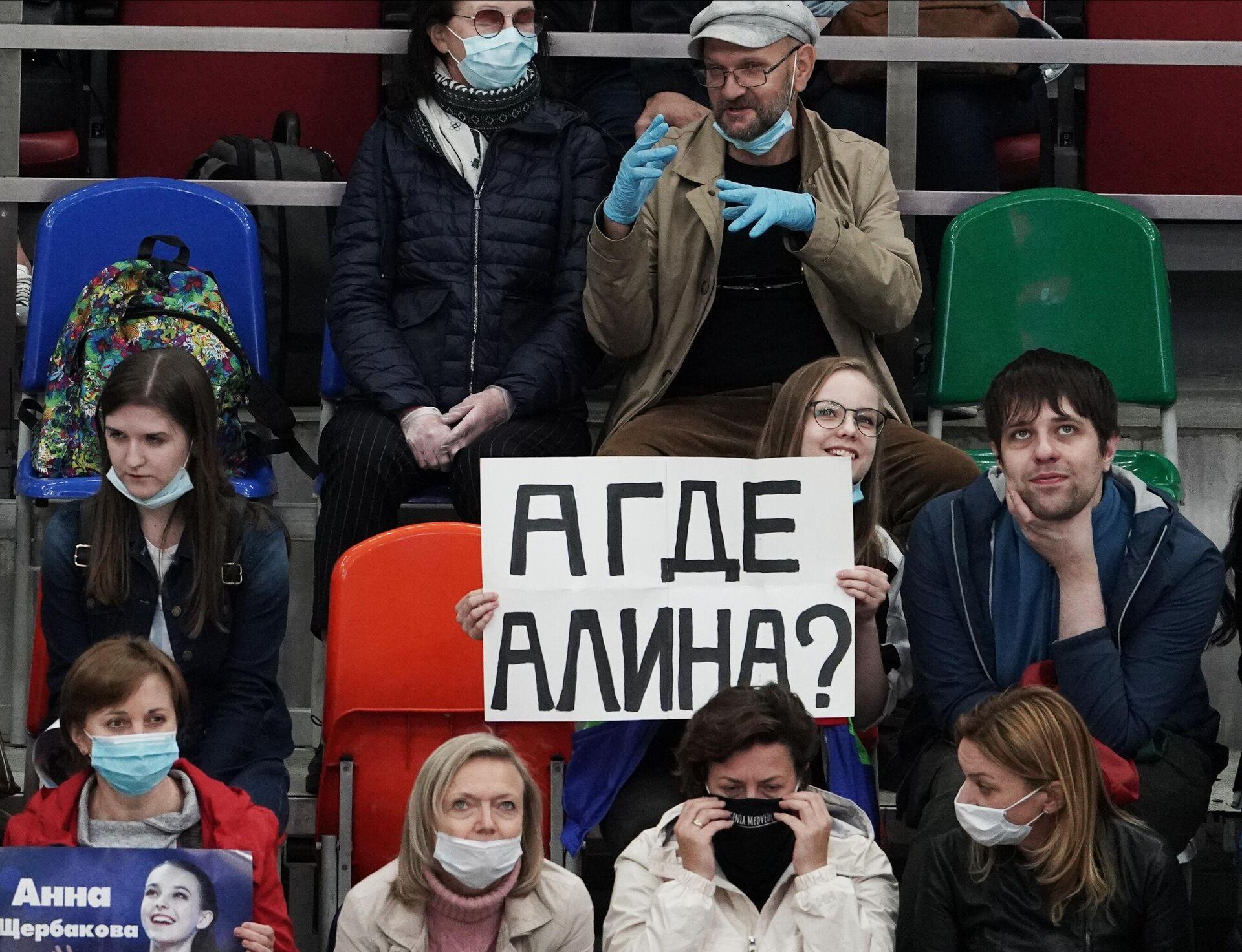 Болельщики держат плакат с надписью А где Алина? - РИА Новости, 1920, 12.09.2020