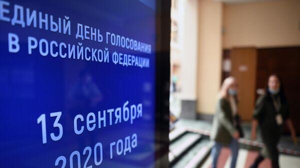 В информационном центре Центральной избирательной комиссии РФ в Москве в Единый день голосования в России