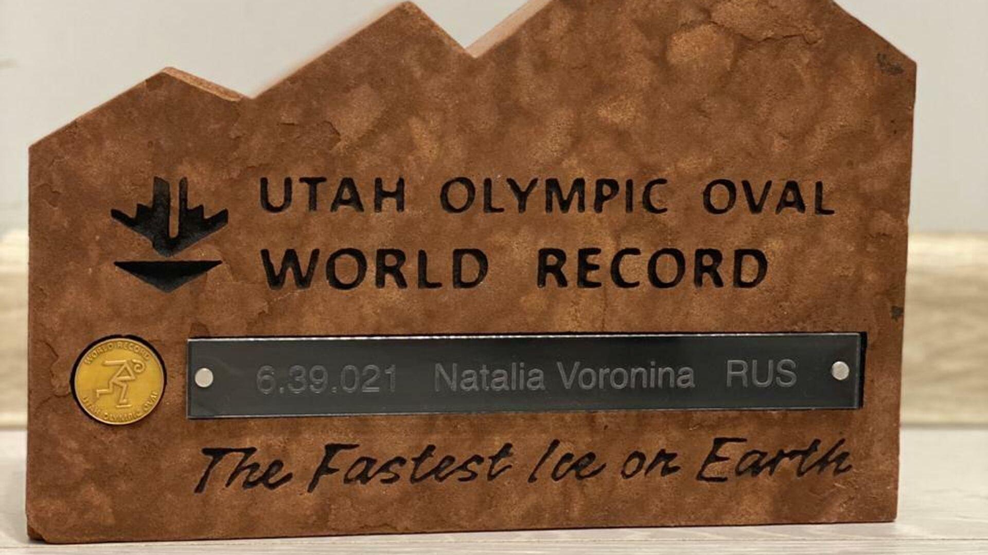 Табличка с мировым рекордом Натальи Ворониной - РИА Новости, 1920, 19.09.2020