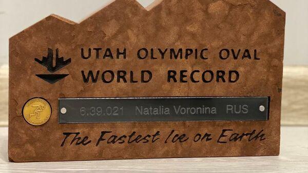 Табличка с мировым рекордом Натальи Ворониной