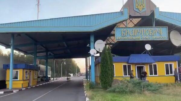 Пункт пропуска Выступовичи на украинско-белорусской границе