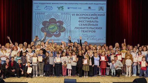 VI Всероссийский фестиваль семейных любительских театров Сказка приходит в твой дом