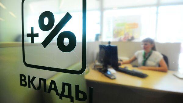 Надпись Вклады на фоне работы менеджеров в банке