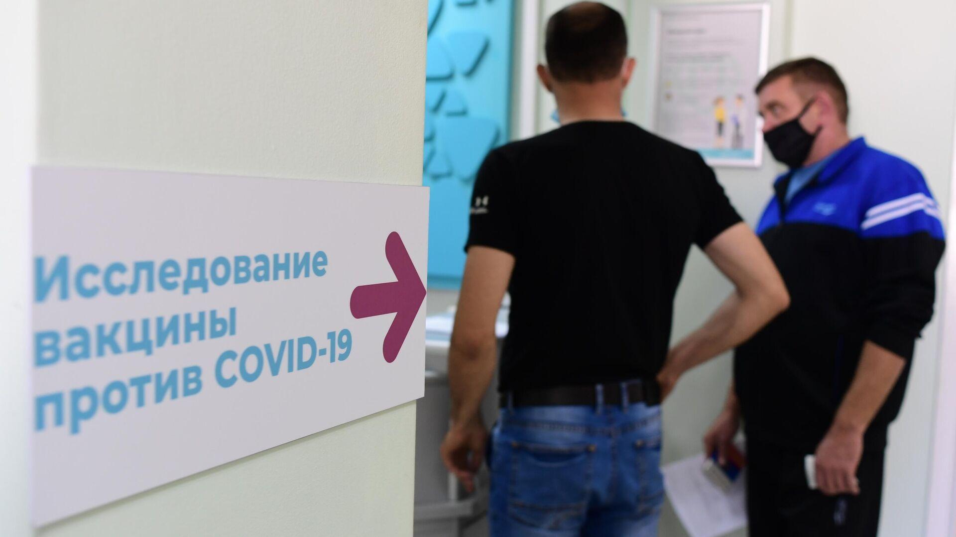 Мужчины стоят в очередь на вакцину возле процедурного кабинета поликлиники Москвы - РИА Новости, 1920, 01.10.2020