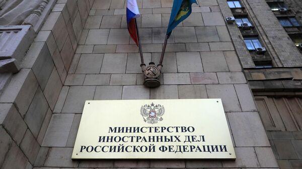 Табличка на здании министерства иностранных дел РФ