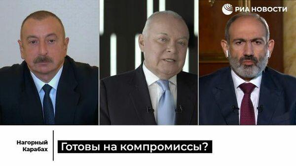 Нагорный Карабах: готовы на компромиссы?