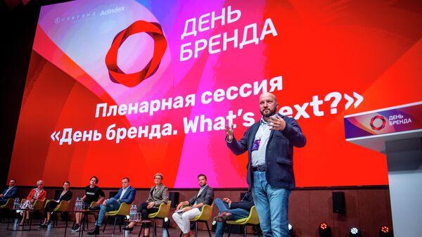 В Москве прошла конференция День Бренда. What's next?