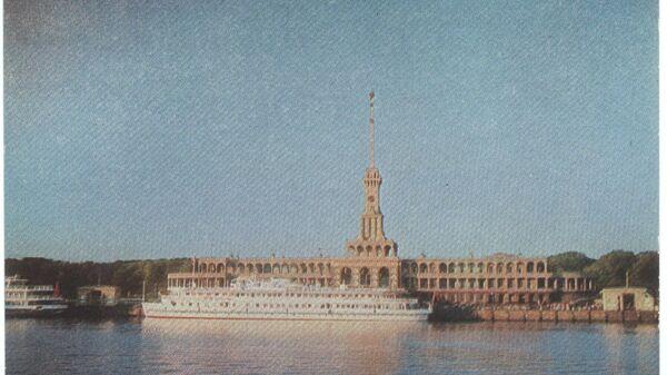 Открытка Северный речной вокзал, 1977