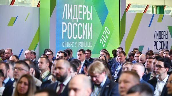 Полуфинал конкурса Лидеры России 2020