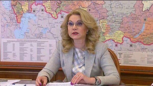 Голикова: Ситуация с коронавирусом в РФ продолжает усложняться