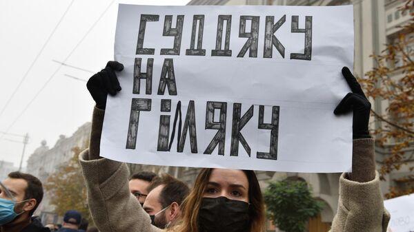 Участница акции протеста у здания Конституционного суда в Киеве
