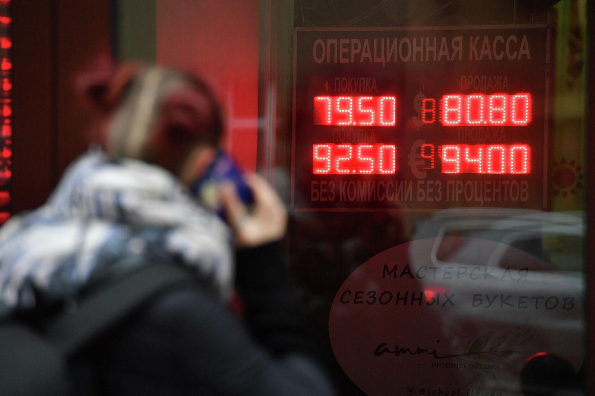 Электронное табло с курсами валют в Москве - РИА Новости, 1920, 26.11.2020