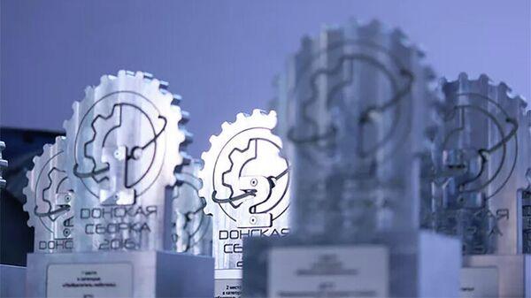 Призы участникам конкурса изобретателей и инноваторов Донская сборка