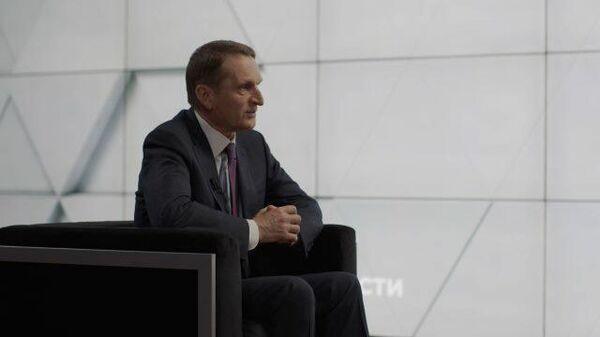 Нарышкин: коллеги из ЦРУ являются для нас главными оппонентами