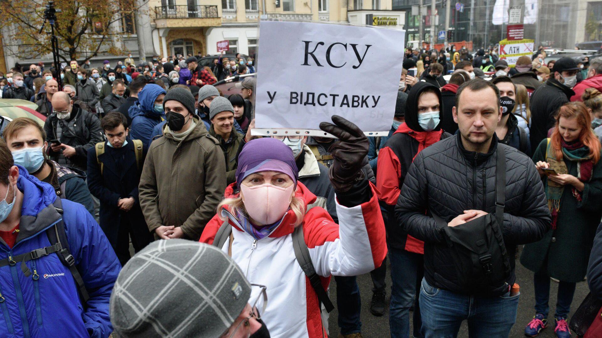 Участники акции протеста у здания Конституционного суда в Киеве - РИА Новости, 1920, 05.11.2020
