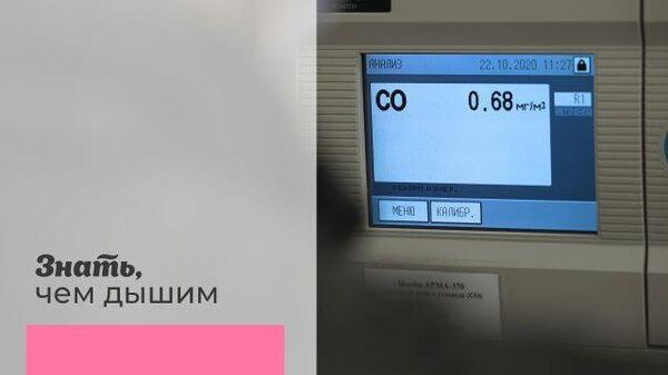 Знать, чем дышим: как работают станции контроля воздуха в Москве