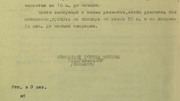 Доклад-справка по параду 7 ноября 1941 г. на Красной площади в Москве