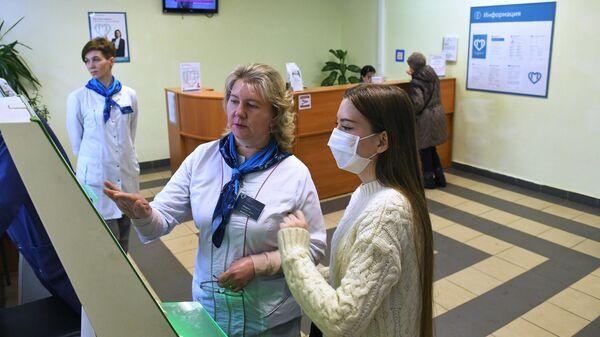 Пациент записывается на прием к врачу