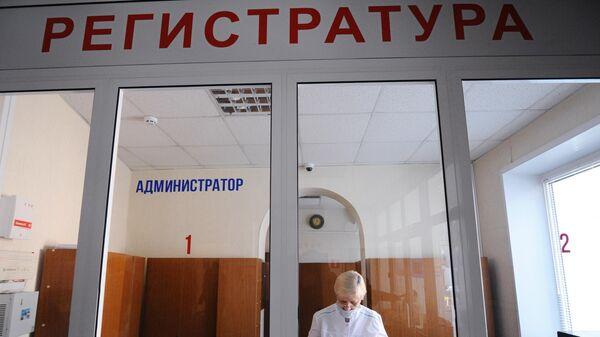 Медицинский работник в регистратуре