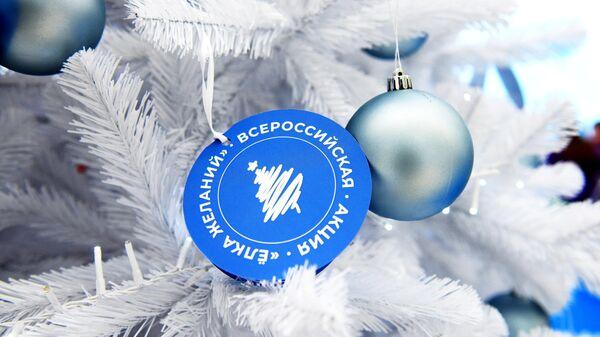 Ёлка желаний на форуме Добровольцы России в Сочи