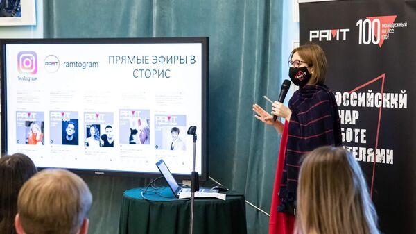 VII Всероссийский  семинар по работе со зрителями в РАМТе