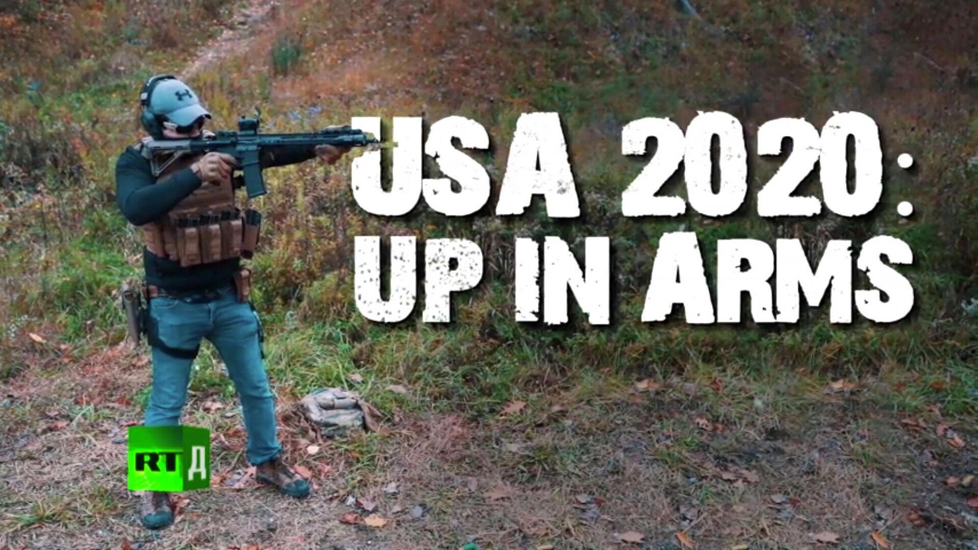 Документальный фильм USA 2020: Up in arms телеканала RT - РИА Новости, 1920, 12.11.2020