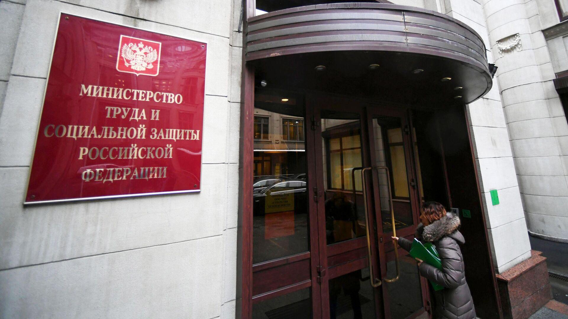 Здание Министерства труда и социальной защиты Российской Федерации - РИА Новости, 1920, 28.01.2021