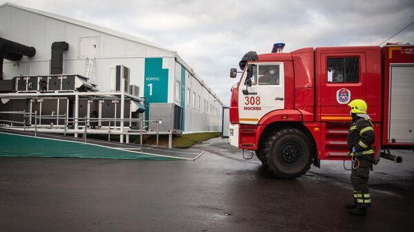 Автомобиль пожарной охраны у резервного госпиталя для лечения больных коронавирусом в Коммунарке
