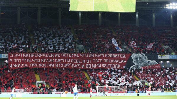 Баннер болельщиков Спартака в память о Константине Бескове