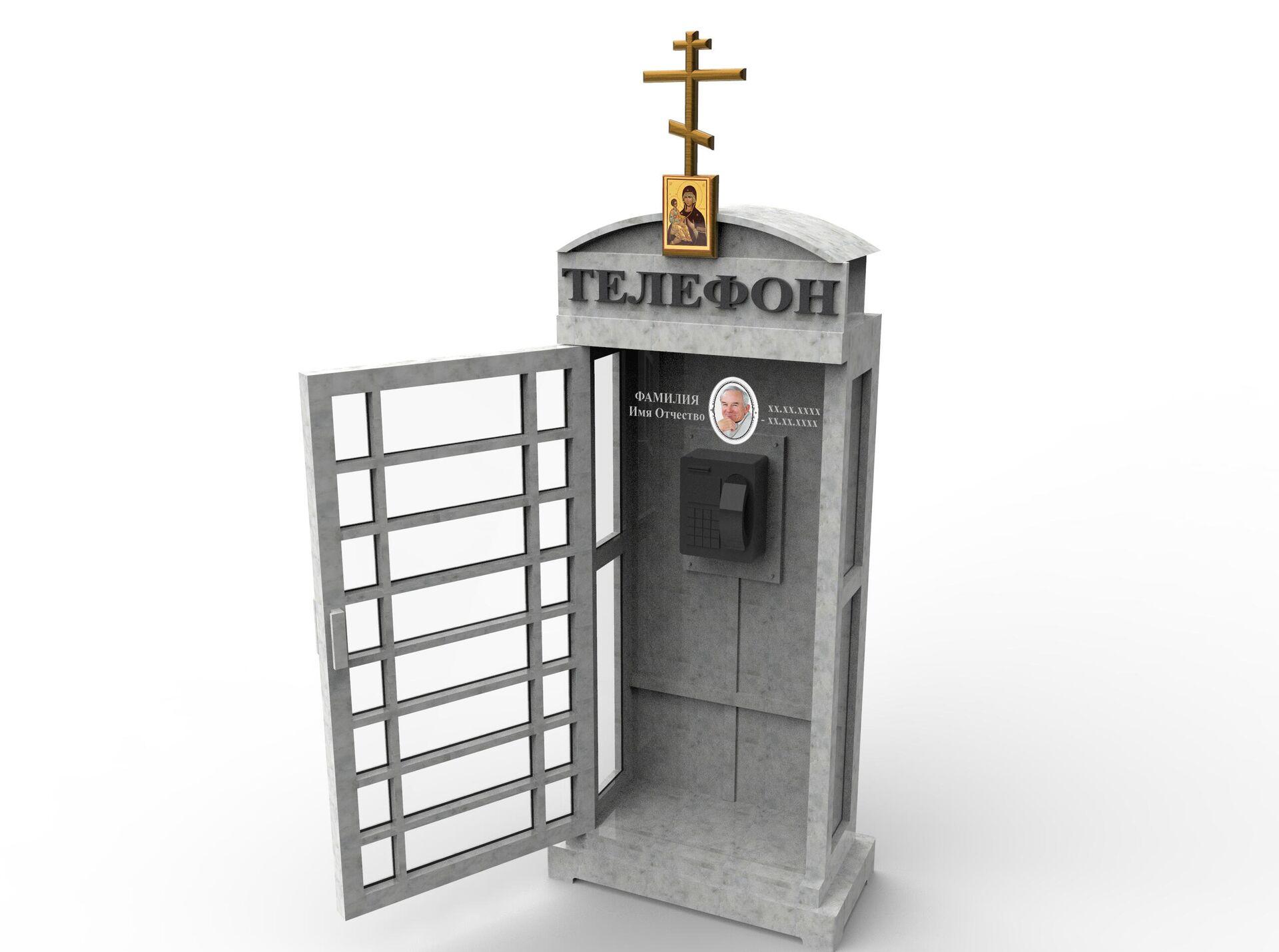 Проект могилы в виде телефонной будки - РИА Новости, 1920, 23.11.2020