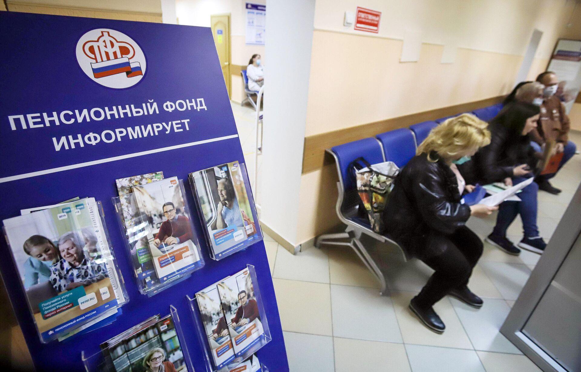 Посетители в отделении пенсионного фонда - РИА Новости, 1920, 09.04.2021