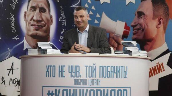 Виталий Кличко во время презентации книги Кто не слышал, тот увидит!