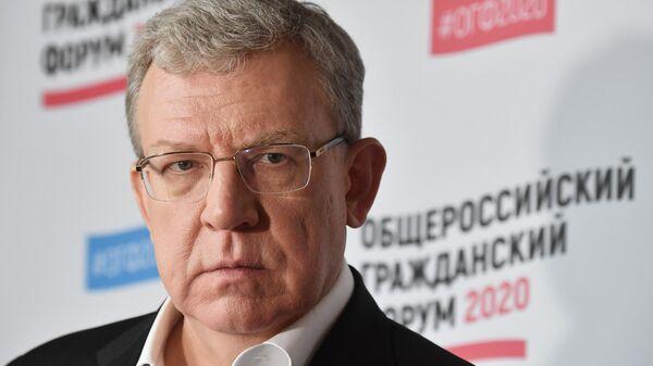 Председатель Счетной палаты России Алексей Кудрин на Общероссийском гражданском форуме
