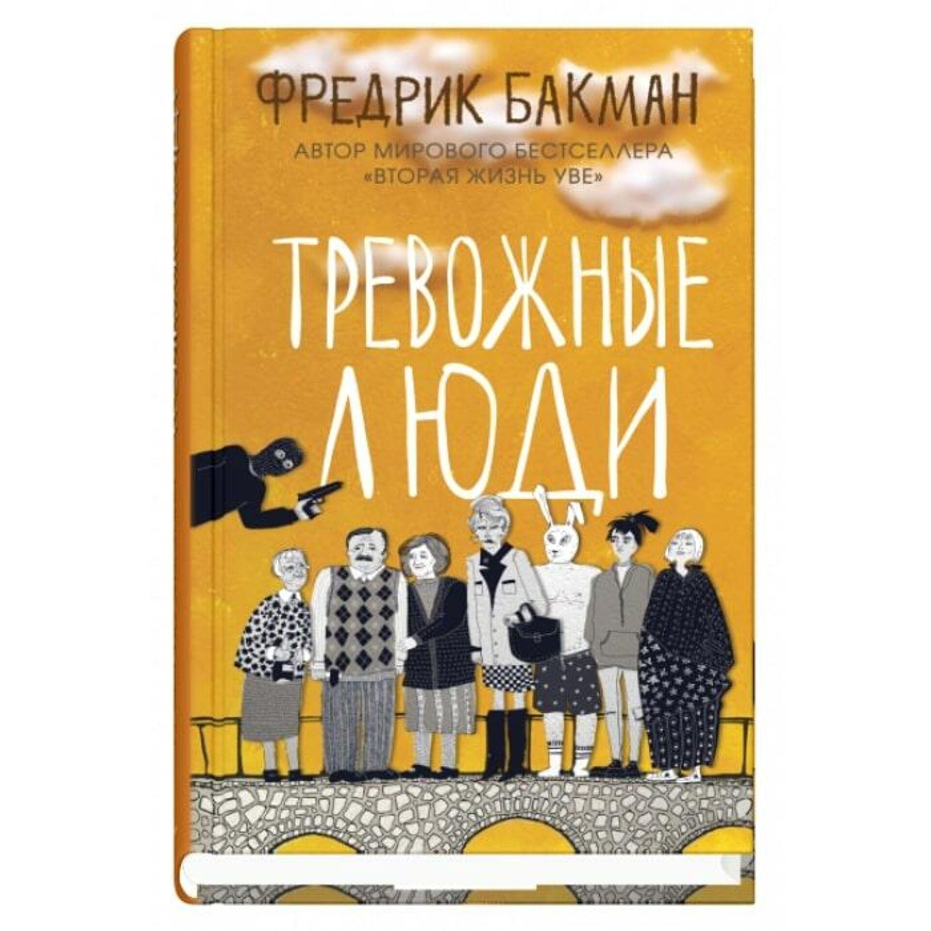 Обложка книги Тревожные люди Фредрика Бакмана - РИА Новости, 1920, 01.12.2020