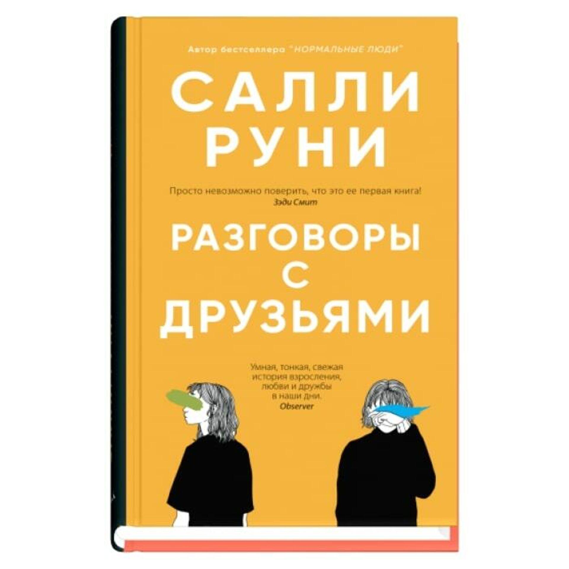 Обложка книги Разговоры с друзьями Салли Руни - РИА Новости, 1920, 01.12.2020