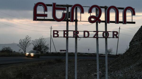 Вывеска на въезде в город Лачин (Бердзор) в Нагорном Карабахе