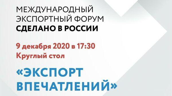 Экспорт впечатлений обсудят в декабре на Форуме Сделано в России