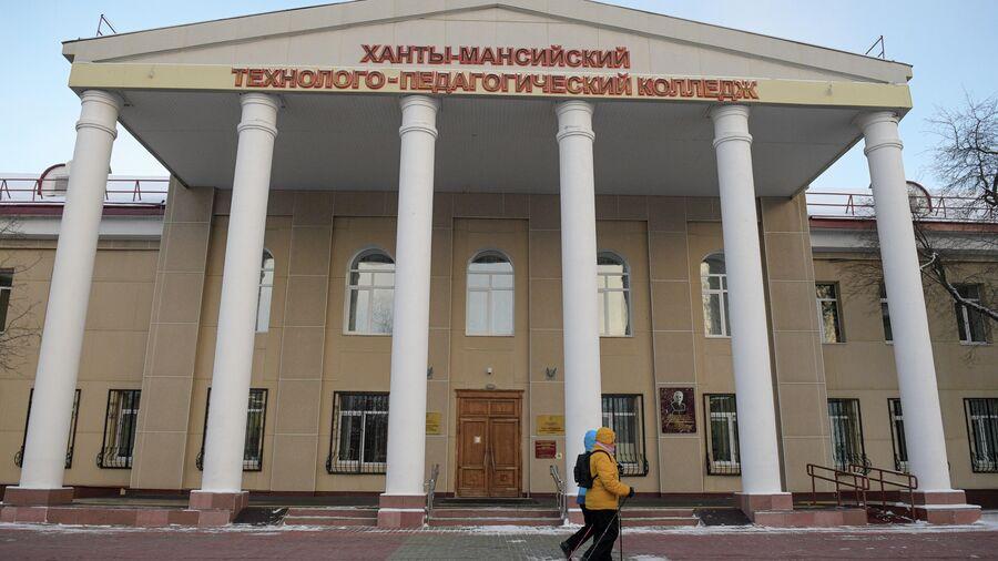 Ханты-Мансийский технолого-педагогический колледж