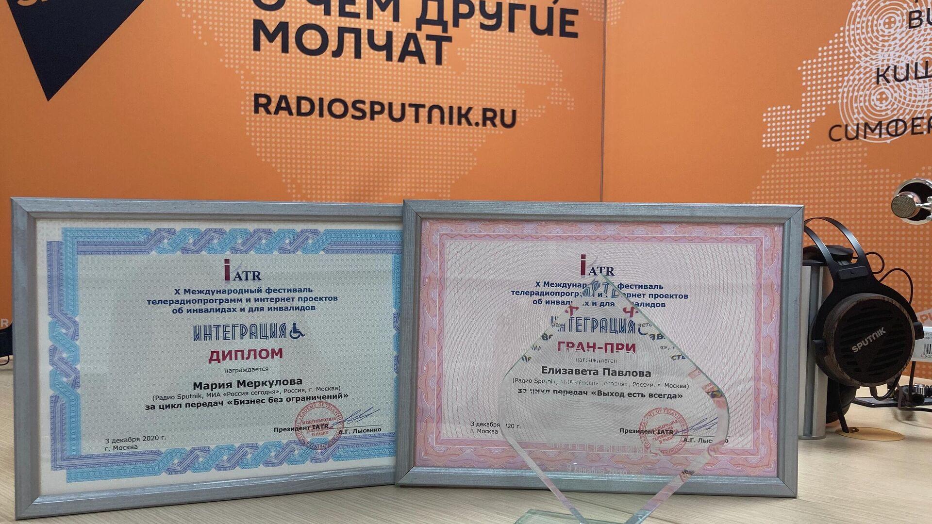 Два журналиста радио Sputnik стали лауреатами фестиваля Интеграция - РИА Новости, 1920, 04.12.2020