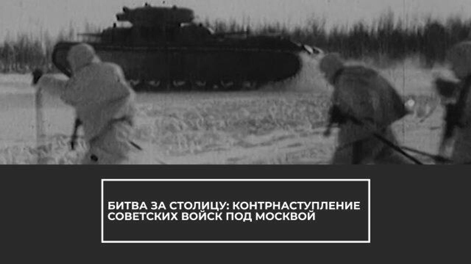 Крах операции «Тайфун»: как советская армия перешла в контрнаступление - РИА Новости, 1920, 05.12.2020