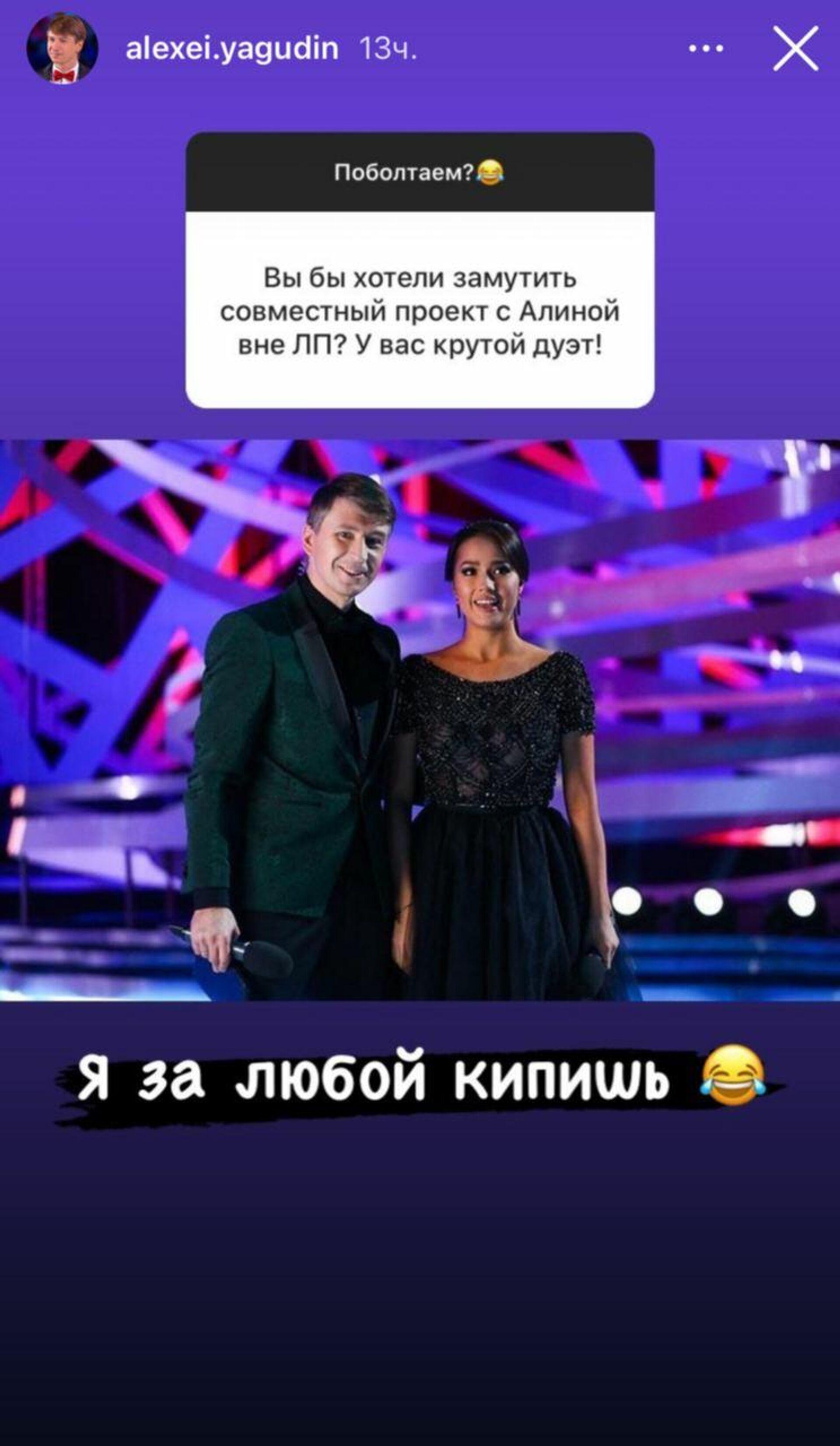 Instagram-stories Алексея Ягудина - РИА Новости, 1920, 05.12.2020