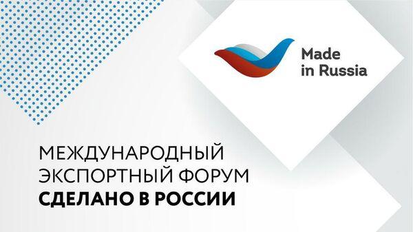 В рамках форума Сделано в России пройдет выставка экспортеров