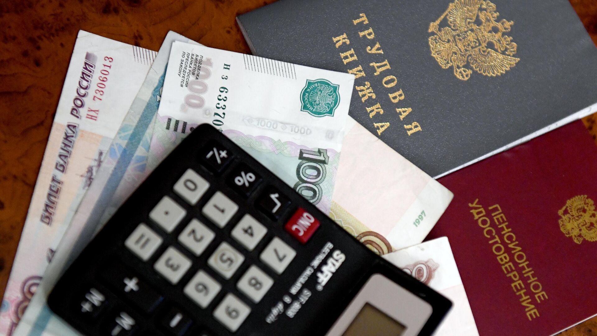 Трудовая книжка, пенсионное удостоверение, деньги - РИА Новости, 1920, 08.02.2021