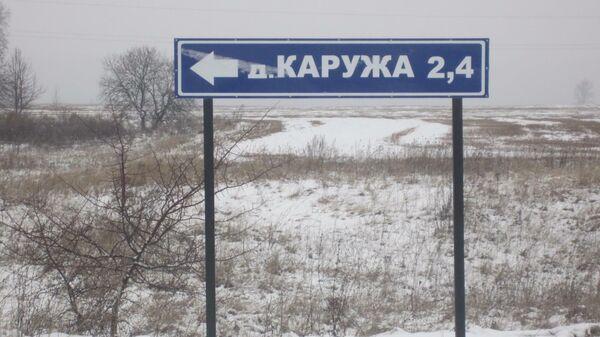 Указатель на деревню Каружа